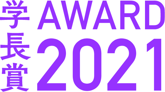 学長賞 AWARD 2021