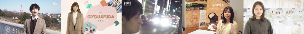 学長賞AWARD2021
